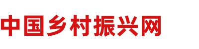 中国乡村振兴网